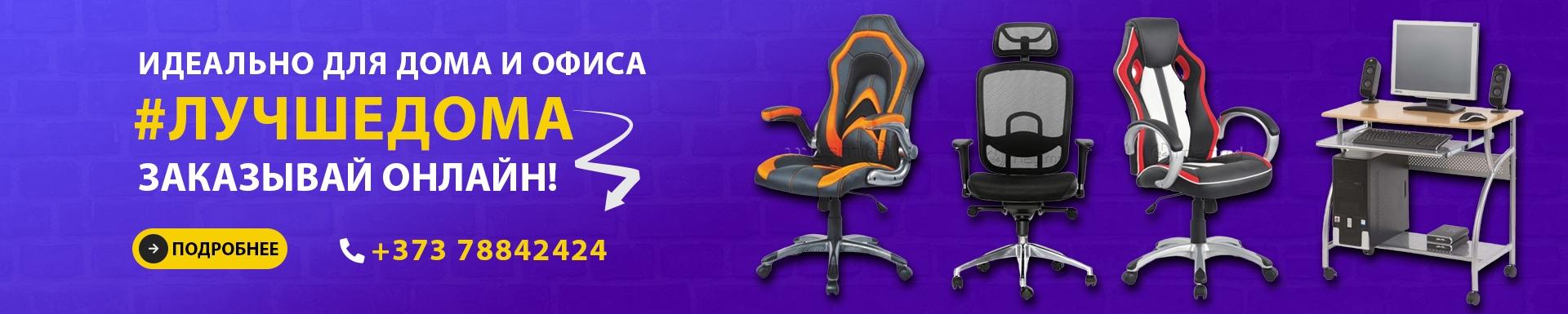 баннер_офисные_кресла